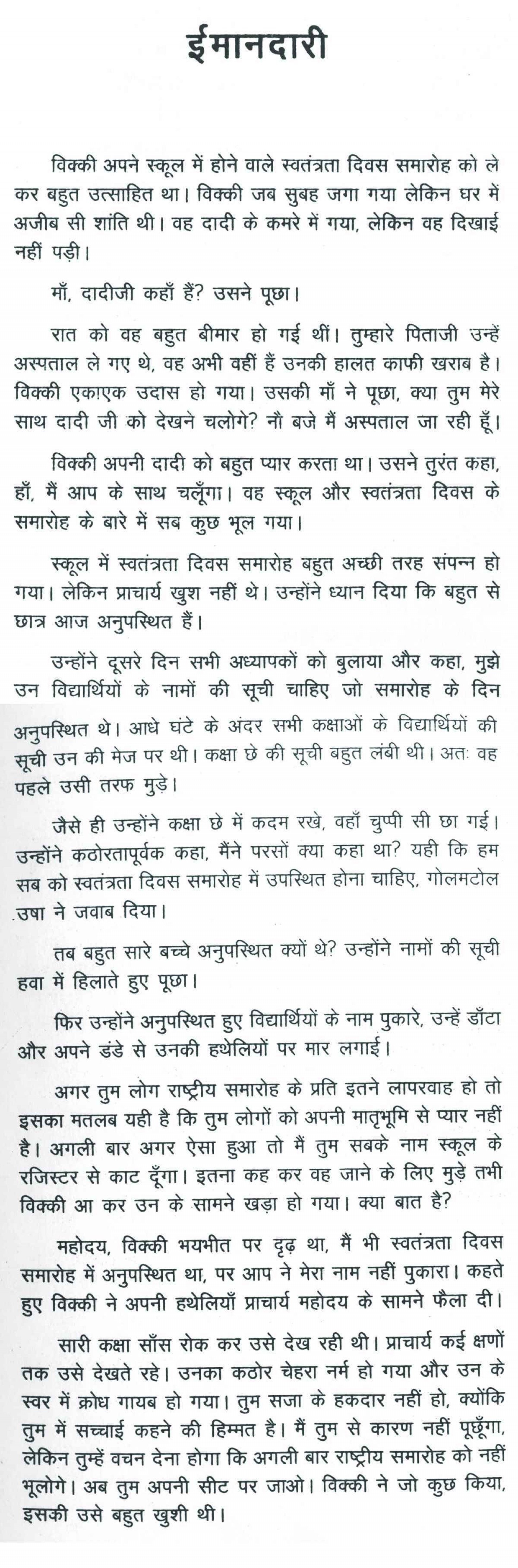 007 10037 Thumb Essay Of Honesty Astounding Is The Only Way To Success On Best Policy For Class 8 In Hindi 1920