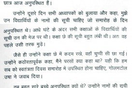 007 10037 Thumb Essay Of Honesty Astounding Is The Only Way To Success On Best Policy For Class 8 In Hindi
