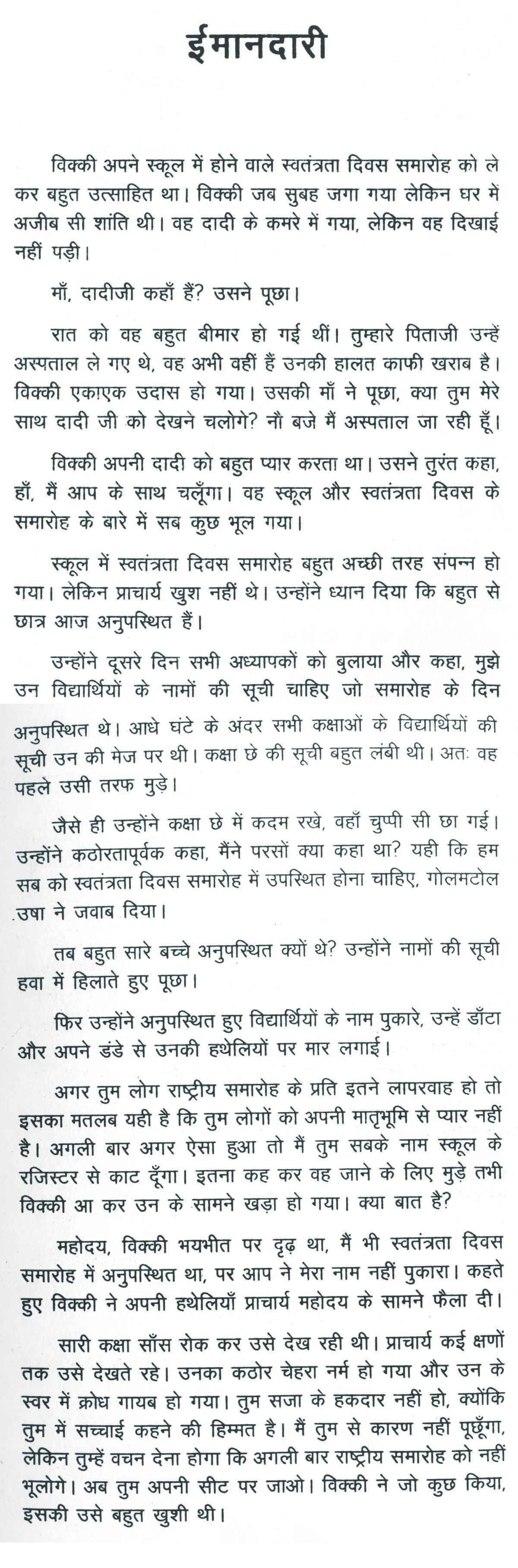 007 10037 Thumb Essay Of Honesty Astounding Is The Only Way To Success On Best Policy For Class 8 In Hindi Full