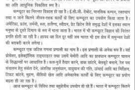 007 Essay Example 10008 Thumb Advantage And Disadvantage Of Shocking Science Advantages Disadvantages Pdf In Hindi English 320