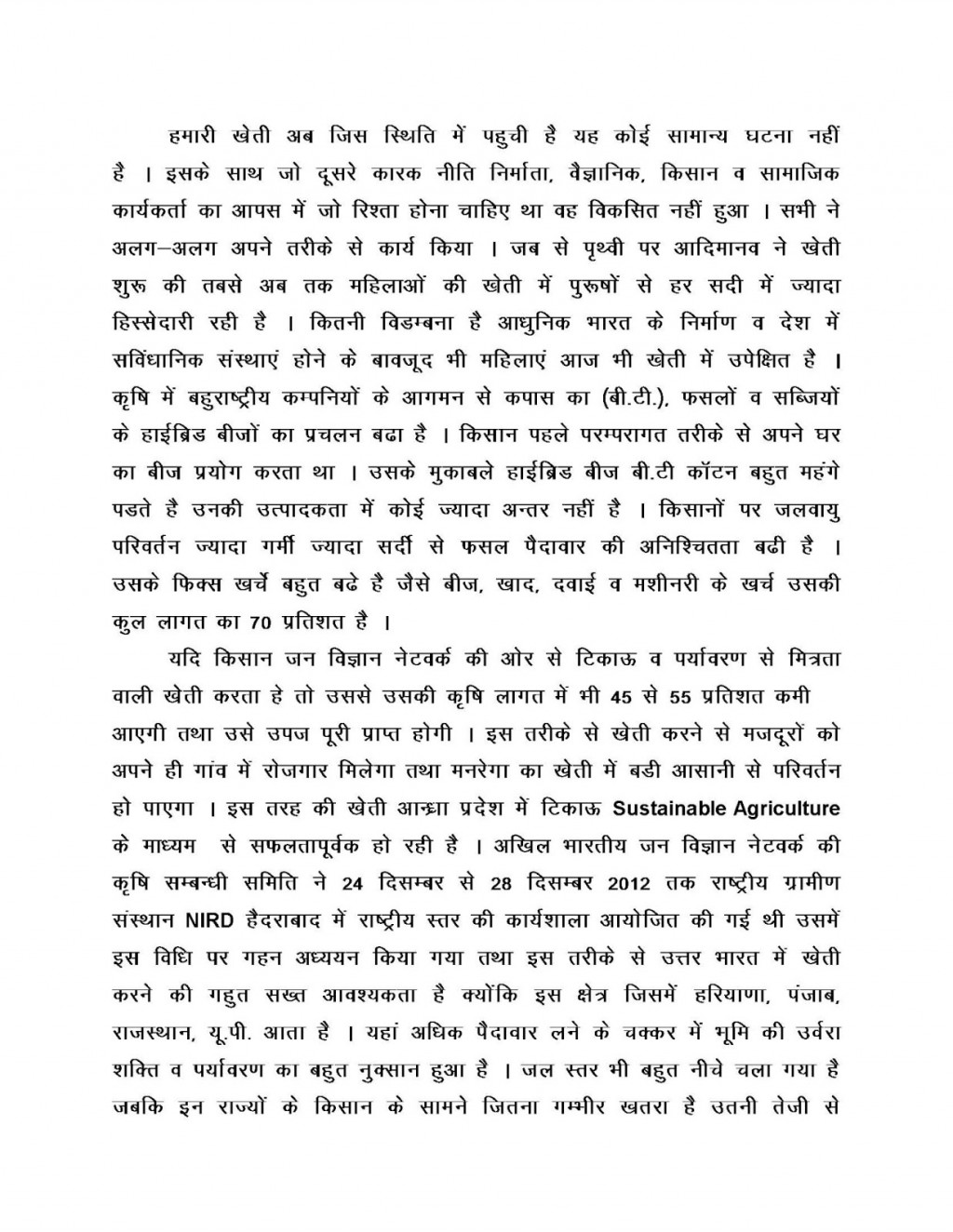 007 Essay Example Hindiworkdr Rajindersingh Page 3 Gender Equality In The Wondrous Workplace Examples Of Inequality Argumentative Outline Large