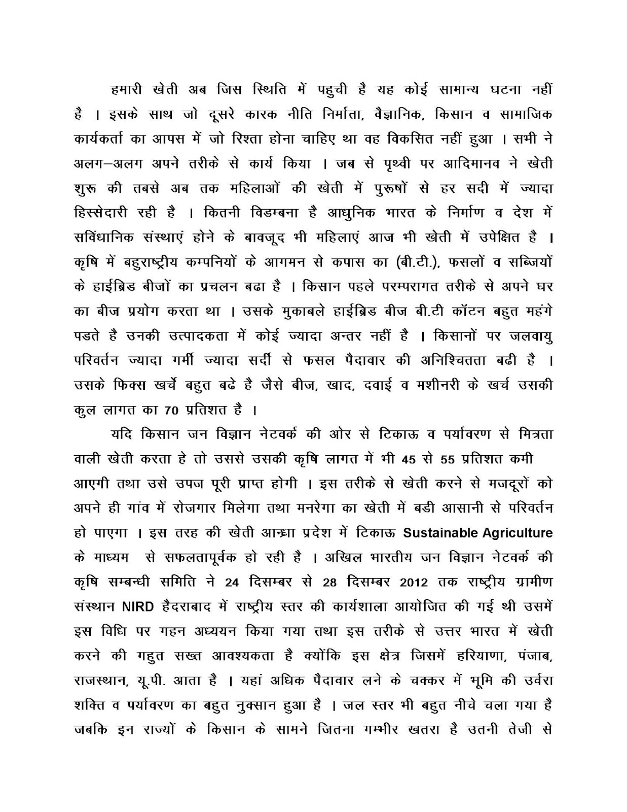 007 Essay Example Hindiworkdr Rajindersingh Page 3 Gender Equality In The Wondrous Workplace Examples Of Inequality Argumentative Outline Full