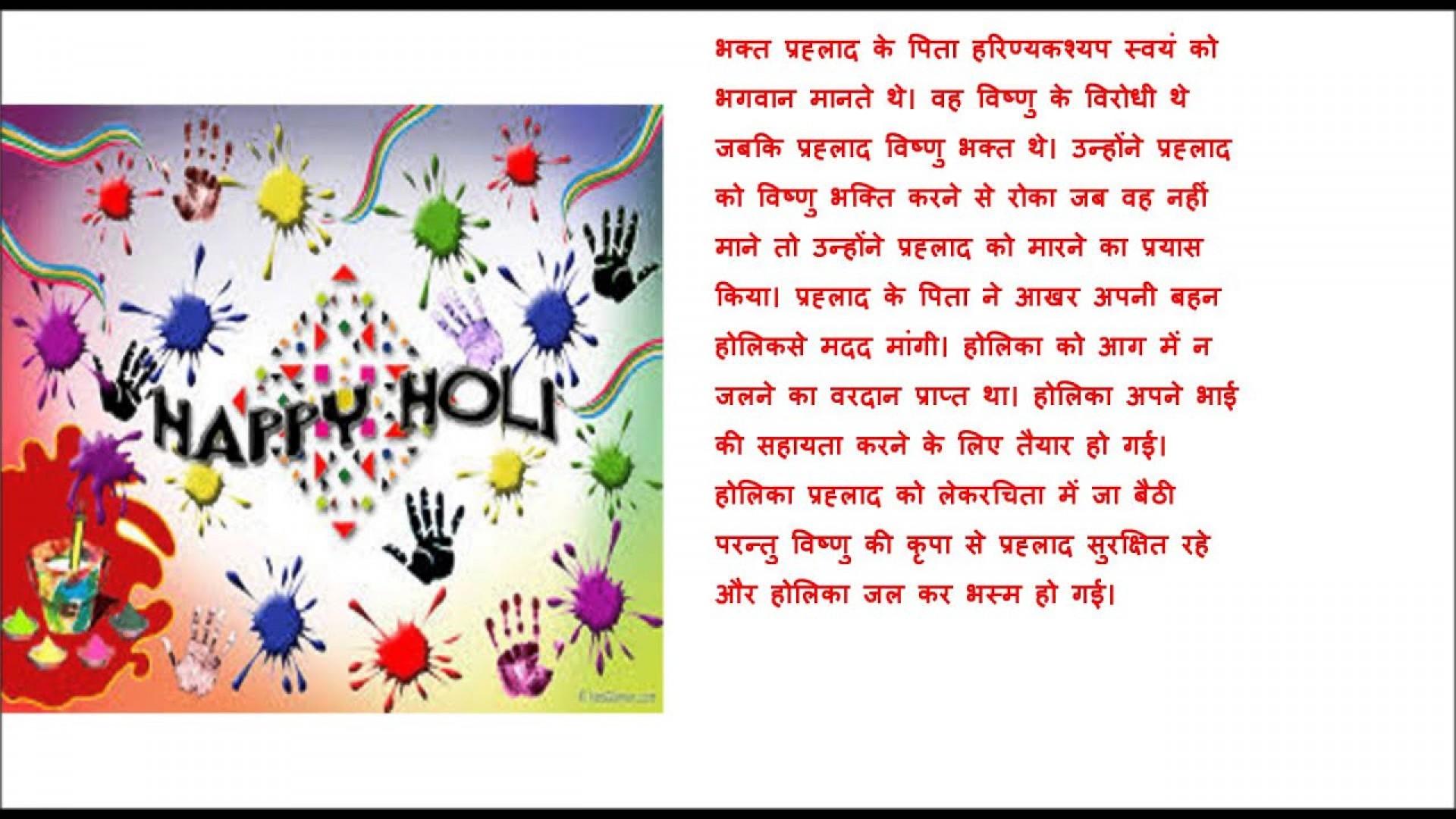 007 Essay Example Holi Festival Top In Punjabi 1920