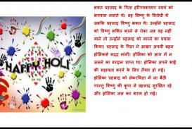 007 Essay Example Holi Festival Top Of Colours In Hindi Punjabi Language For Class 2