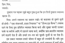 007 Essay Example Importance Of Exercise 147 Thumb Fascinating In Hindi Language On Sports And