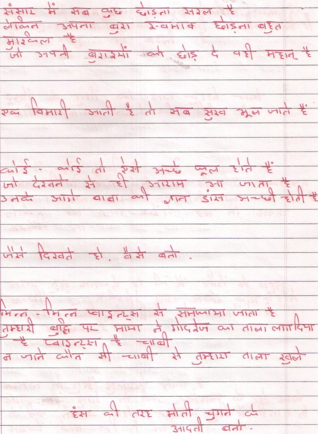 007 Essay Example On Unity In Hindi Short Stories Story Writing Centre Model Creative Spiritual One Liners Quotes Free Ebook Fascinating Importance Of Diversity National Large