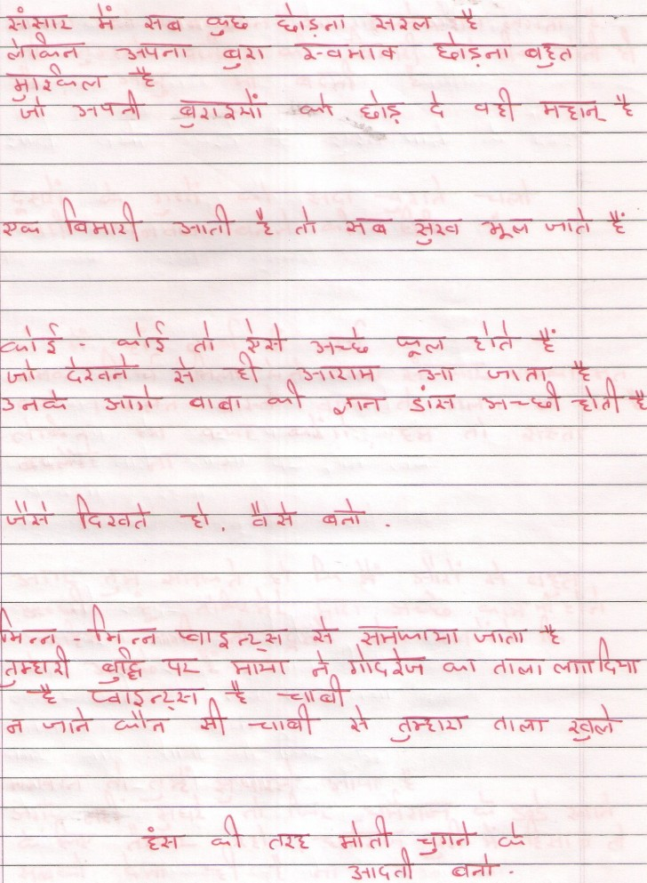 005 Essay On Class Unity Is Strength In Hindi I Cant Write