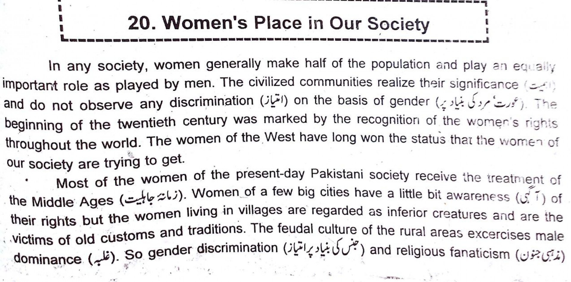 007 Essay Example Woman2bplace2bin2bour2bsociety2b252812529 Womens Archaicawful Rights Women's Movement Questions In Tamil 1920