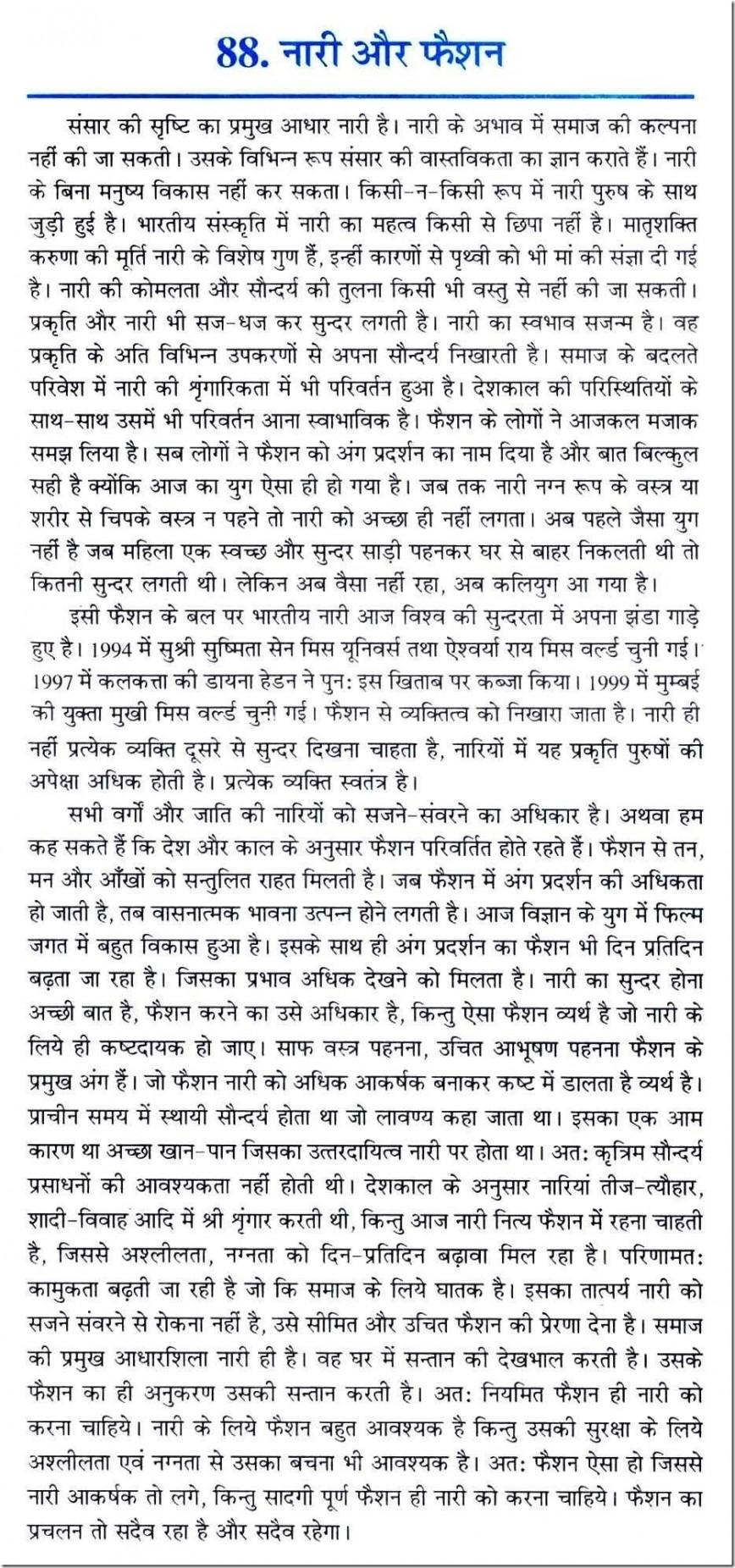 007 Fashion Essay Example Best Vidyarthi Te In Punjabi Photography Titles Hindi