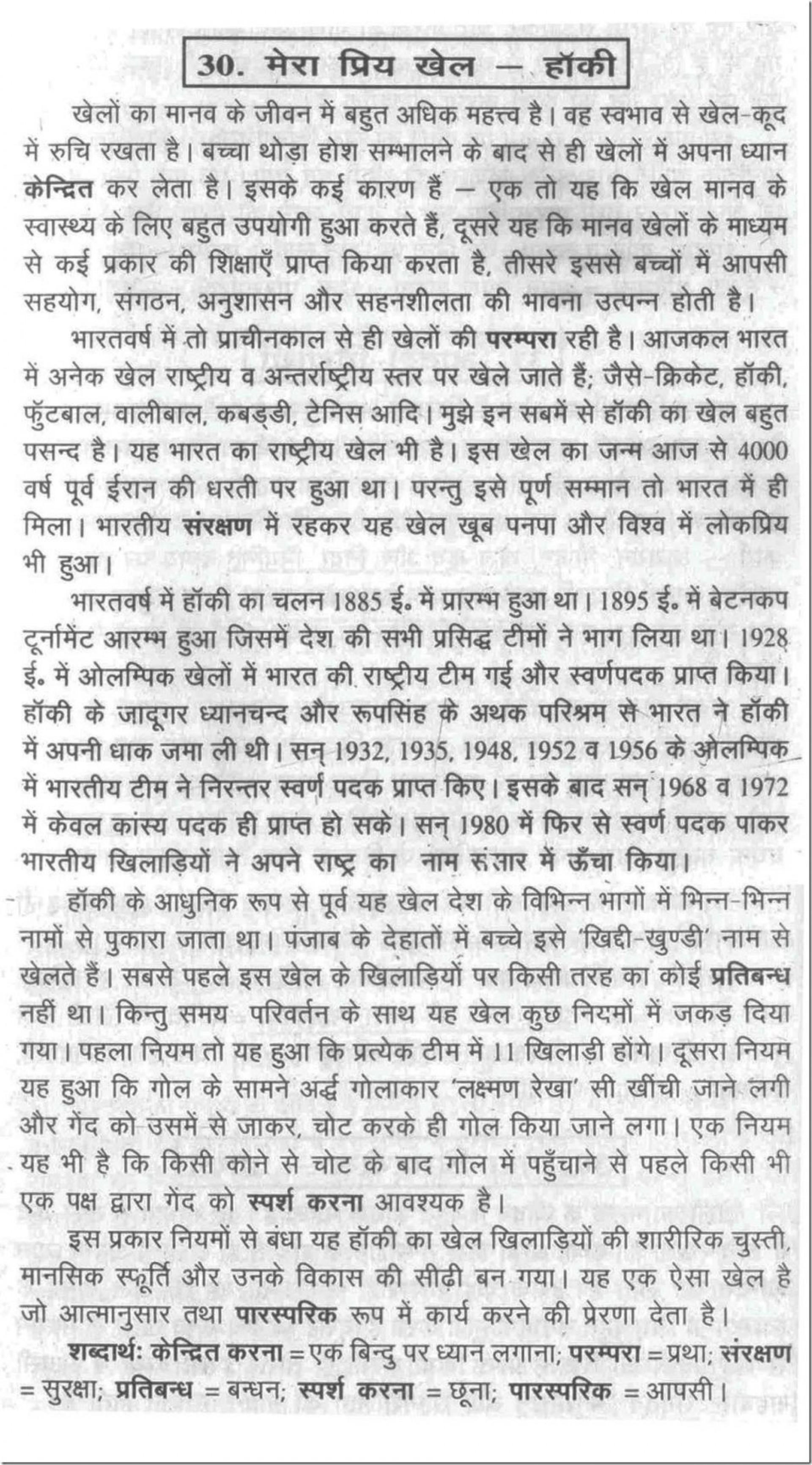 007 Favorite Sport Essay Thumb My In Hindi Basketball Football Cricket Badminton On About Skiing Soccer Sample Swimming For Kids Free Ielts 936x1687 Imposing Sportsman Virat Kohli Volleyball 1920