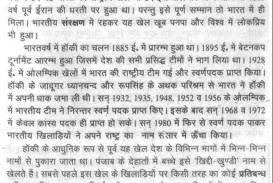007 Favorite Sport Essay Thumb My In Hindi Basketball Football Cricket Badminton On About Skiing Soccer Sample Swimming For Kids Free Ielts 936x1687 Imposing Sportsman Virat Kohli Volleyball