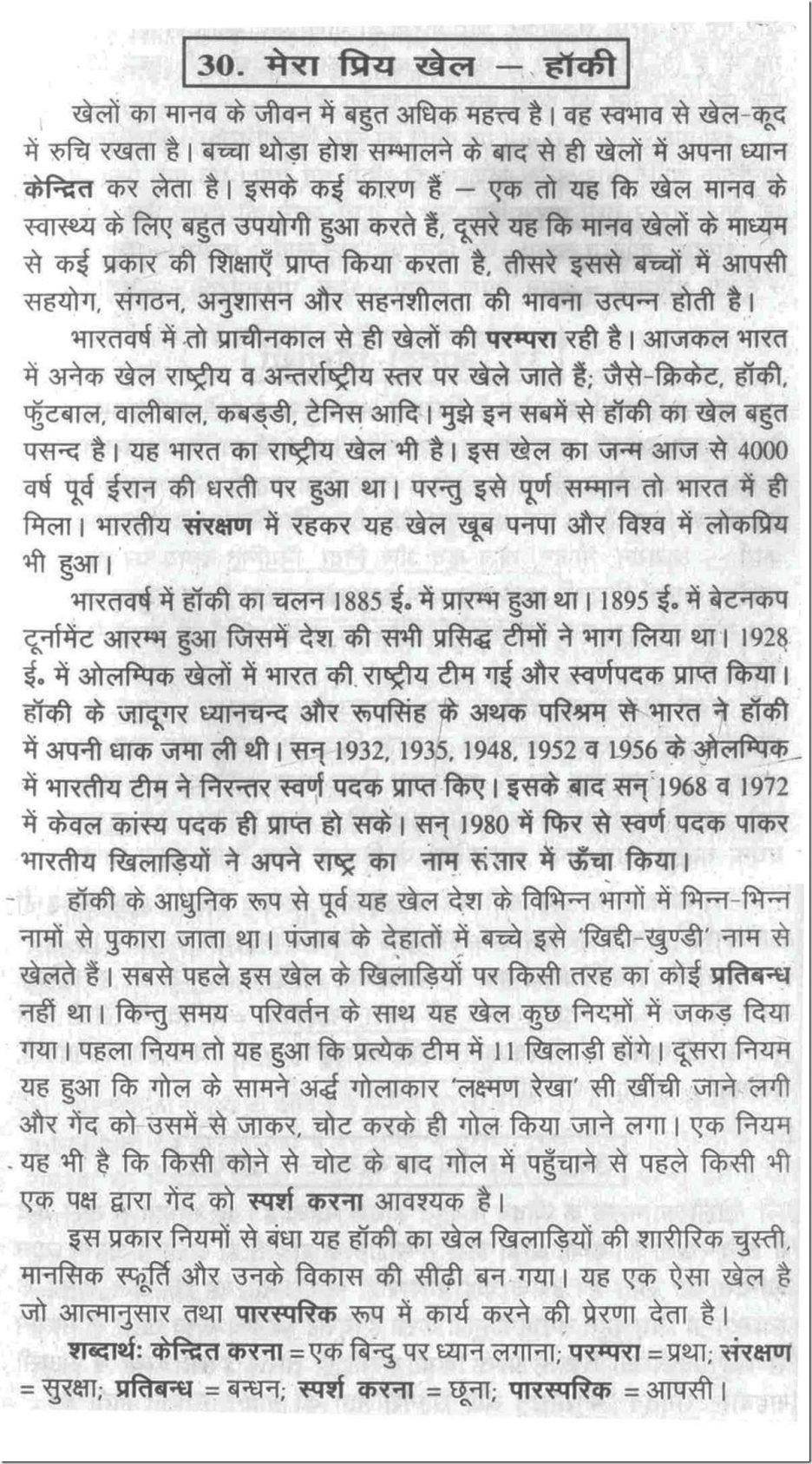 007 Favorite Sport Essay Thumb My In Hindi Basketball Football Cricket Badminton On About Skiing Soccer Sample Swimming For Kids Free Ielts 936x1687 Imposing Sportsman Virat Kohli Volleyball Full