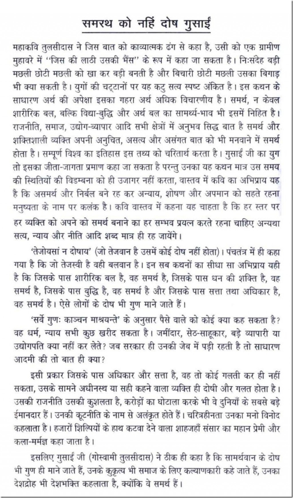007 Good Habits Essay In Hindi Example Hh0055 Thumbresize7202c1224 Exceptional Healthy Eating Reading Is A Habit Large