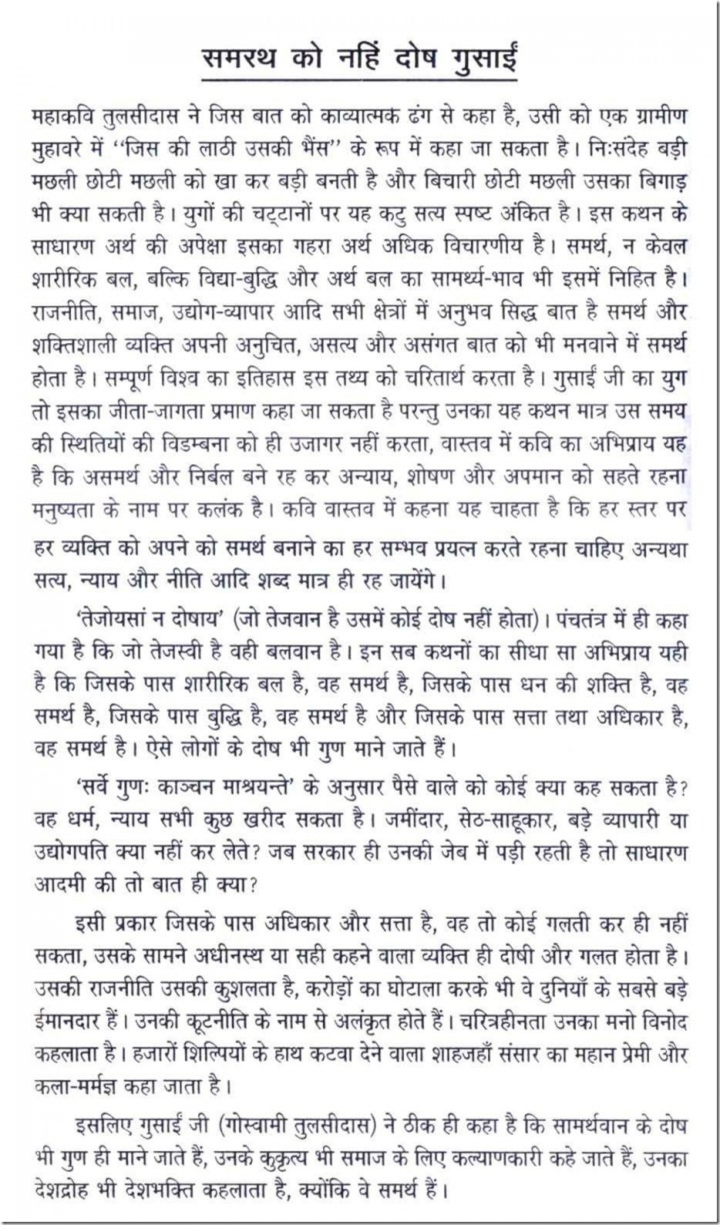 007 Good Habits Essay In Hindi Example Hh0055 Thumbresize7202c1224 Exceptional And Bad Healthy Eating 1400