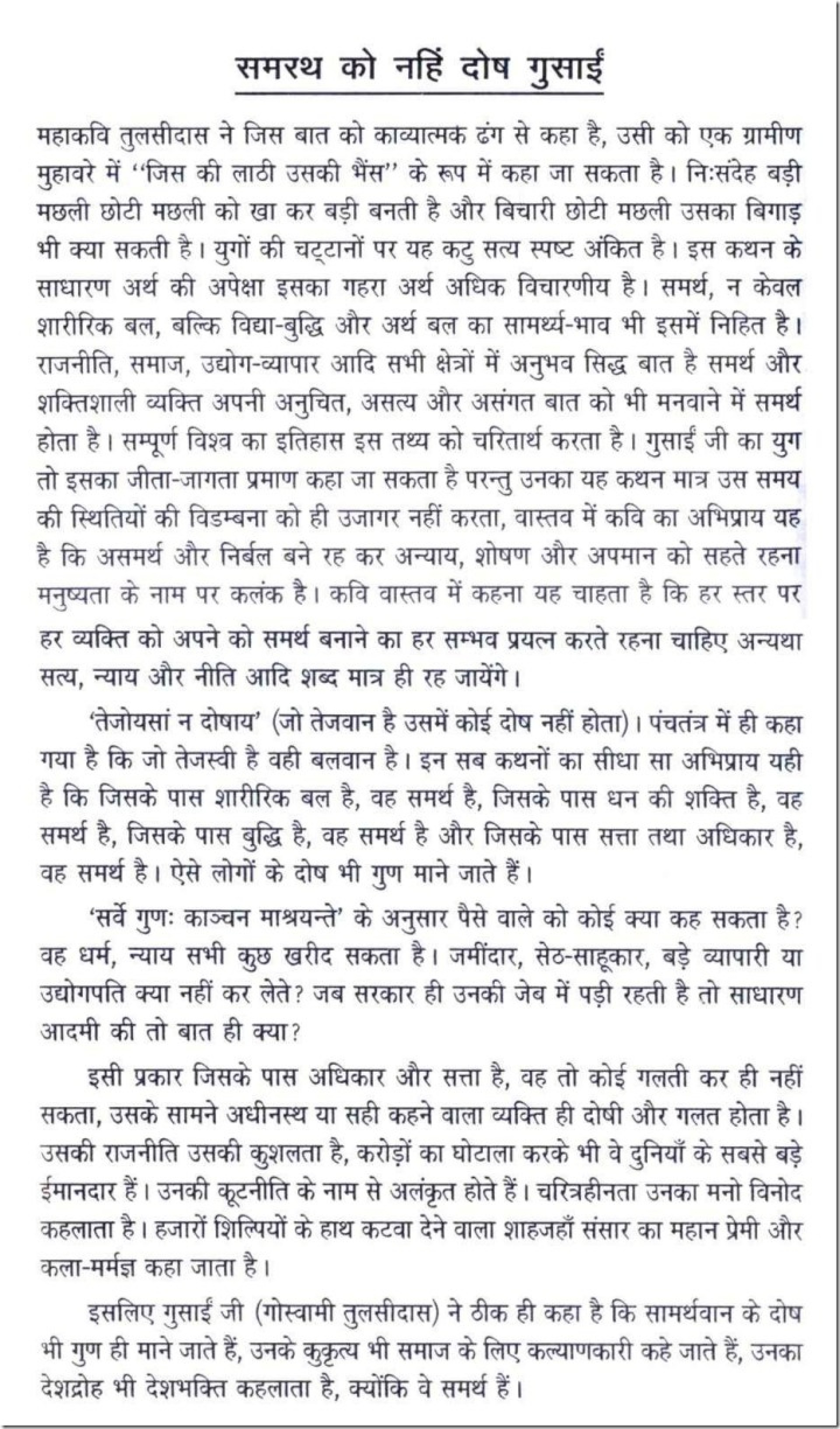 007 Good Habits Essay In Hindi Example Hh0055 Thumbresize7202c1224 Exceptional Healthy Eating Reading Is A Habit 1920