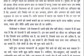 007 Good Habits Essay In Hindi Example Hh0055 Thumbresize7202c1224 Exceptional Habit Eating And Bad