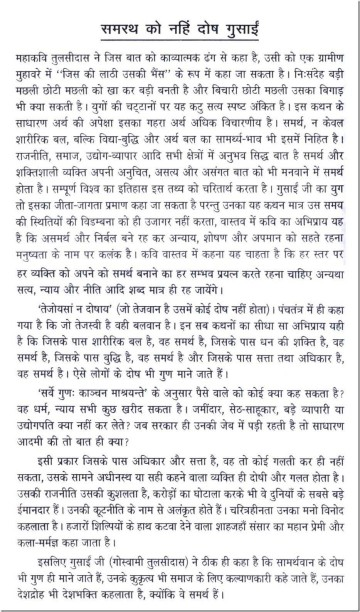 007 Good Habits Essay In Hindi Example Hh0055 Thumbresize7202c1224 Exceptional Reading Habit Wikipedia 360