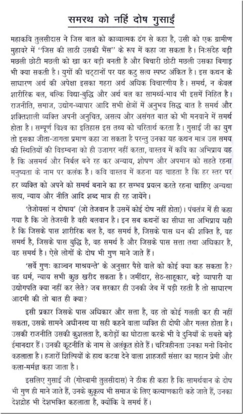 007 Good Habits Essay In Hindi Example Hh0055 Thumbresize7202c1224 Exceptional Healthy Eating Reading Is A Habit 480