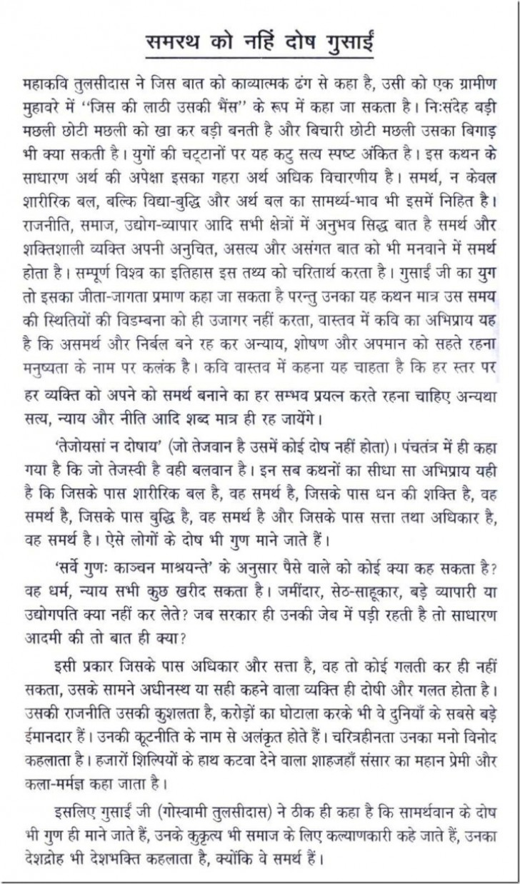 007 Good Habits Essay In Hindi Example Hh0055 Thumbresize7202c1224 Exceptional And Bad Healthy Eating 728
