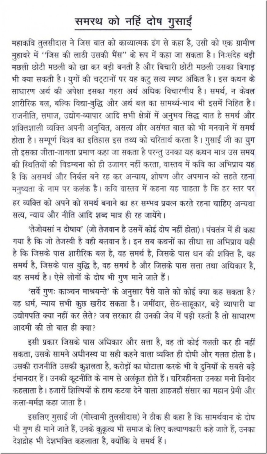 007 Good Habits Essay In Hindi Example Hh0055 Thumbresize7202c1224 Exceptional And Bad Healthy Eating 868