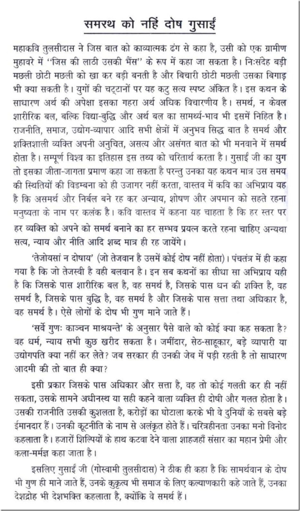 007 Good Habits Essay In Hindi Example Hh0055 Thumbresize7202c1224 Exceptional And Bad Healthy Eating 960
