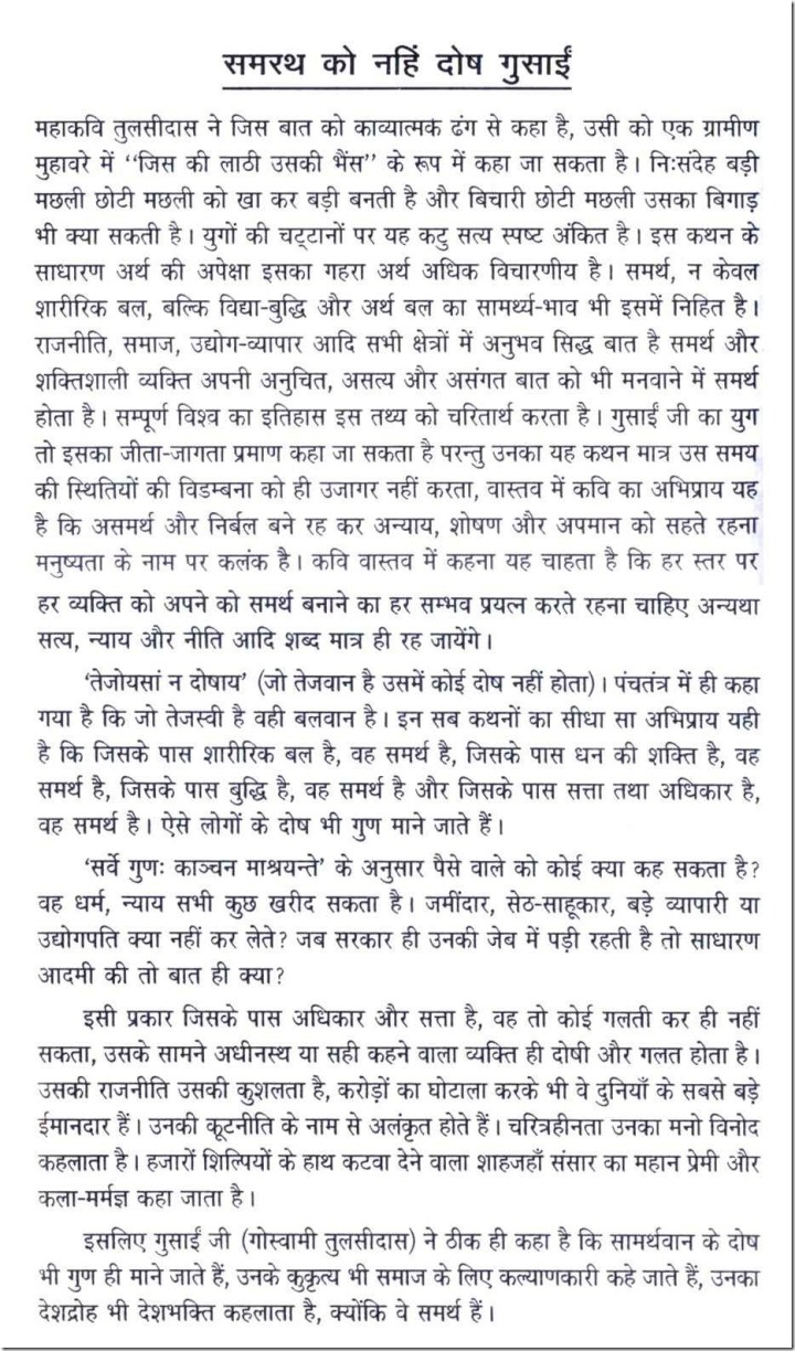007 Good Habits Essay In Hindi Example Hh0055 Thumbresize7202c1224 Exceptional Healthy Eating Reading Is A Habit Full