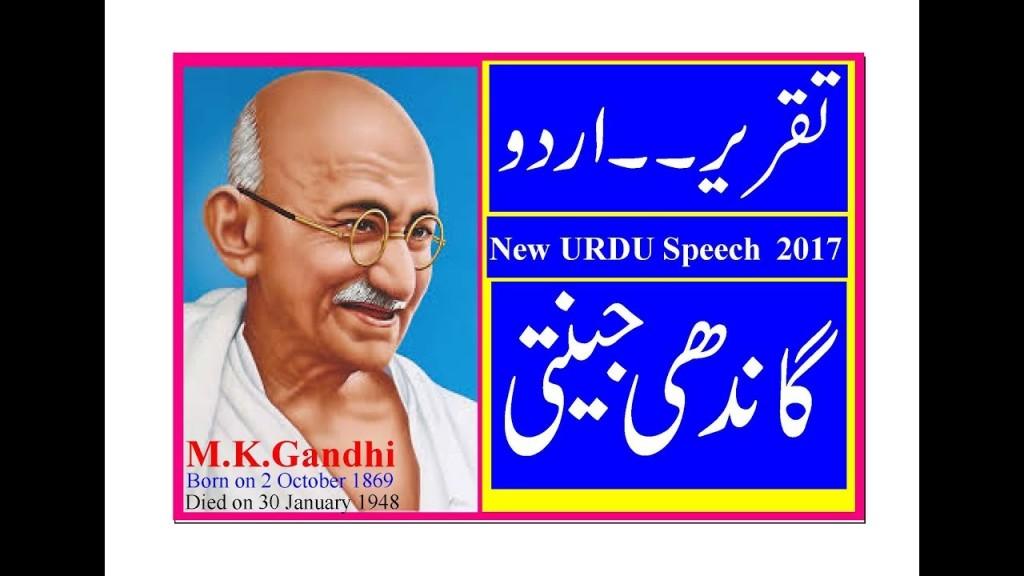 007 Mahatma Gandhi Essay In Urdu Example Imposing Language Jayanti Speech Large