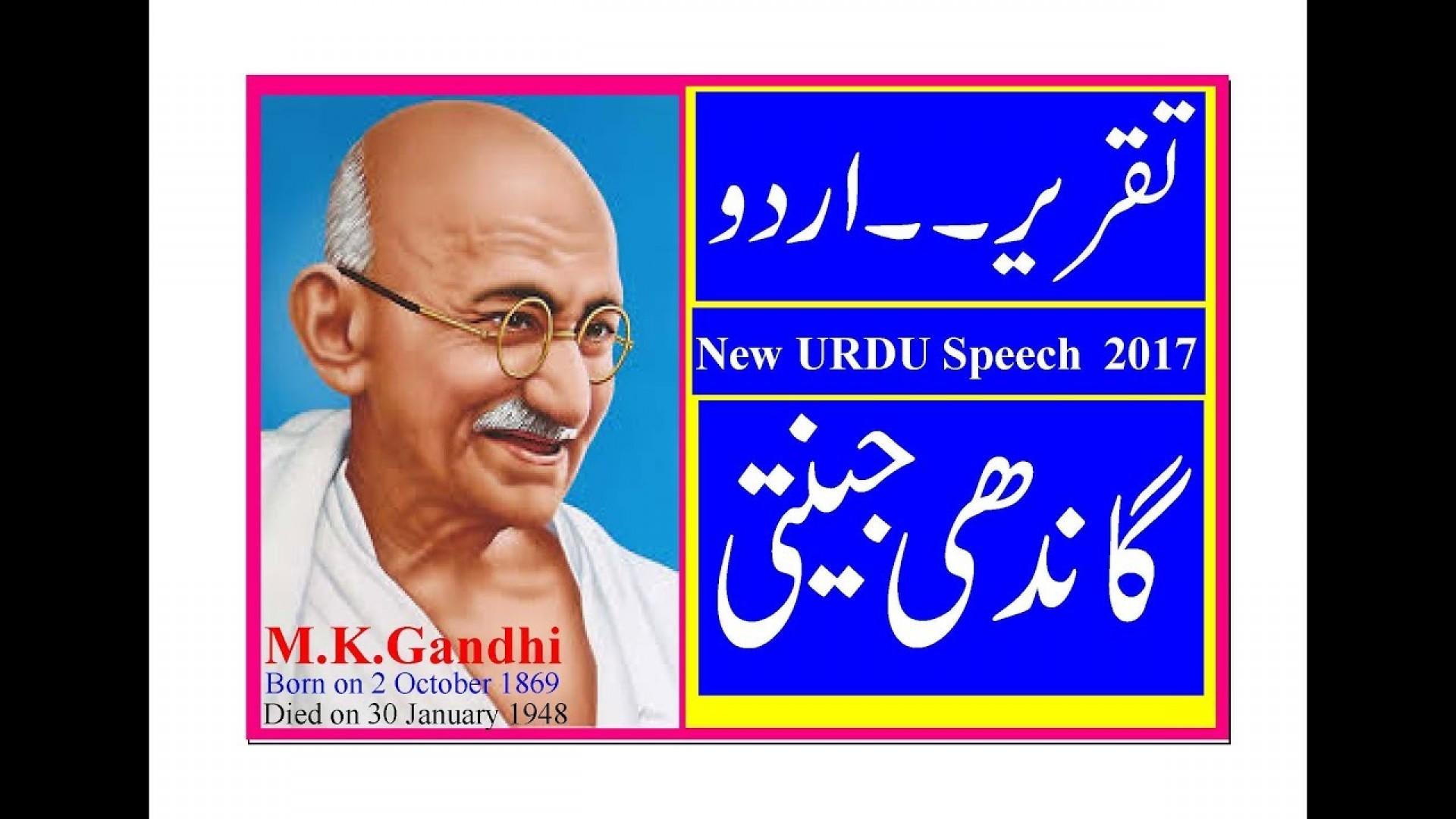 007 Mahatma Gandhi Essay In Urdu Example Imposing Language Jayanti Speech 1920