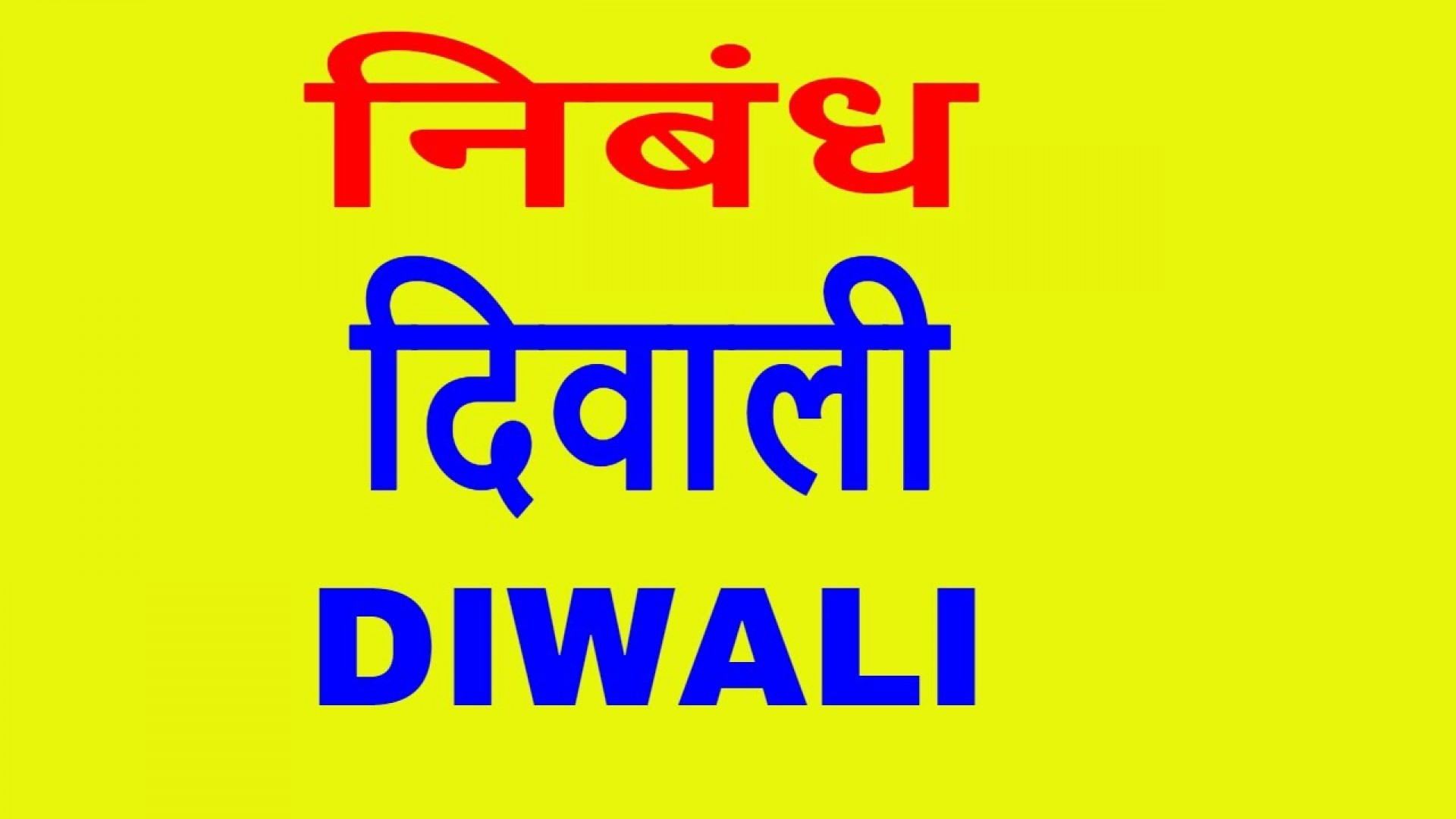 007 Maxresdefault Essay Example For Diwali In Fantastic Hindi On 50 Words Class Short 3 1920