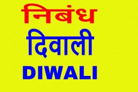 007 Maxresdefault Essay Example For Diwali In Fantastic Hindi On 50 Words Class Short 3