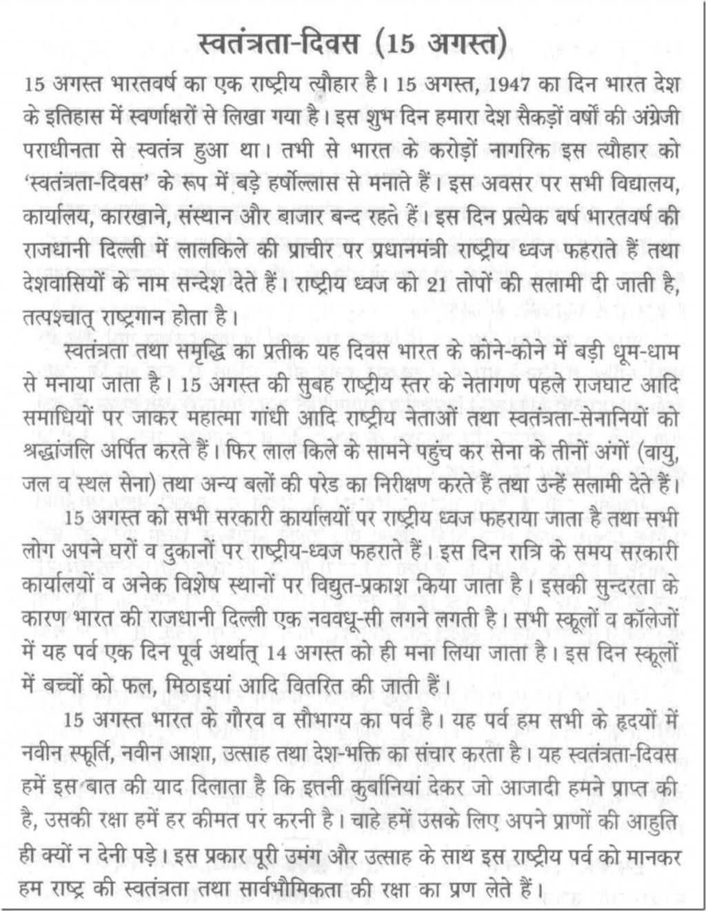 007 My Country Essay In Hindi Example Phenomenal 10 Lines Is Great Large