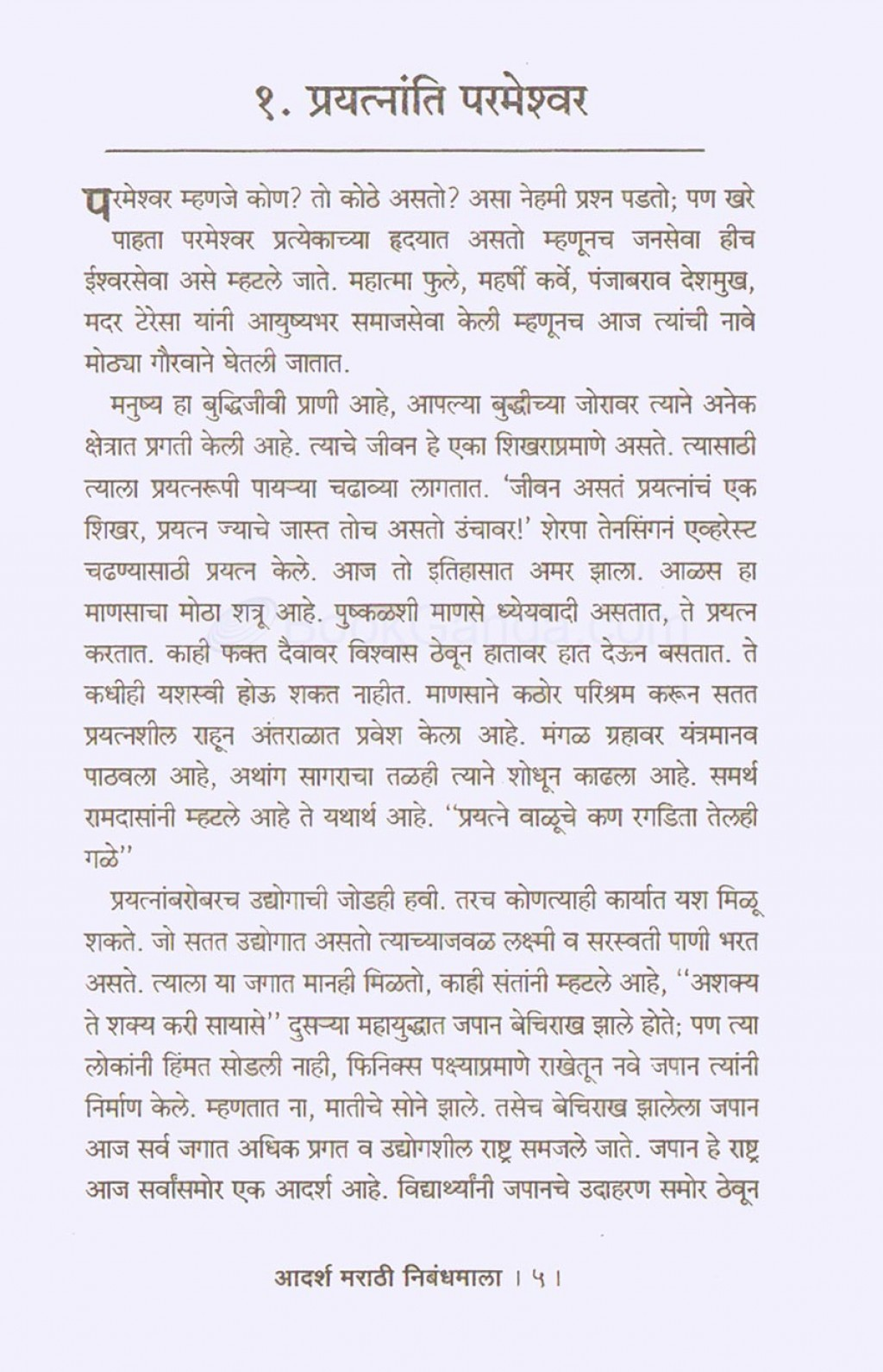 007 Page5 Empathy Essay Excellent Pdf In Hindi To Kill A Mockingbird Large