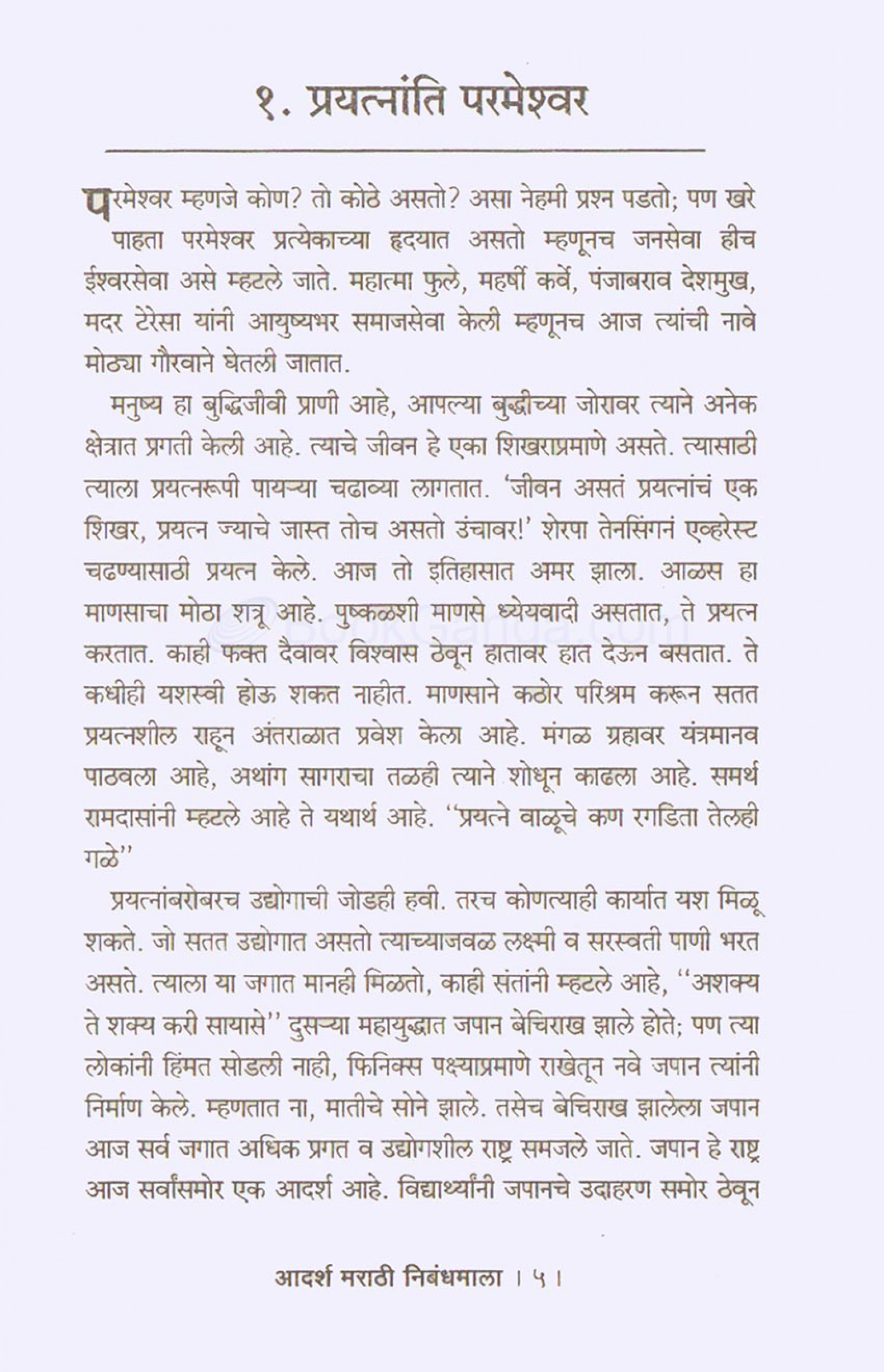 007 Page5 Empathy Essay Excellent Pdf In Hindi To Kill A Mockingbird 1920