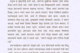 007 Page5 Empathy Essay Excellent Pdf In Hindi To Kill A Mockingbird