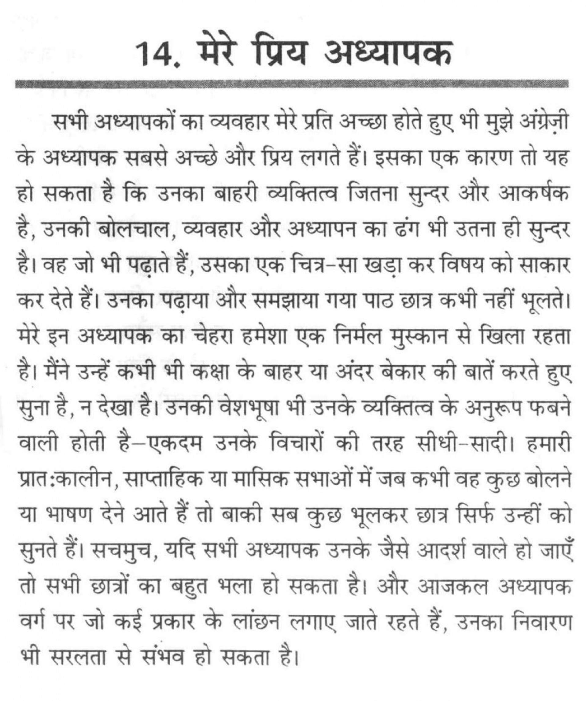 007 Qualities Of Good Friend Essay Buying Student Pdf In Telugu Punjabi Successful English Traits Leader Words Hindi Urdu 1048x1251 Exceptional A Short 1920