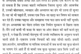 007 Qualities Of Good Friend Essay Buying Student Pdf In Telugu Punjabi Successful English Traits Leader Words Hindi Urdu 1048x1251 Exceptional A Short