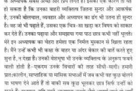 007 Qualities Of Good Friend Essay Buying Student Pdf In Telugu Punjabi Successful English Traits Leader Words Hindi Urdu 1048x1251 Example Amazing Friends Three A My Best Should Have 320