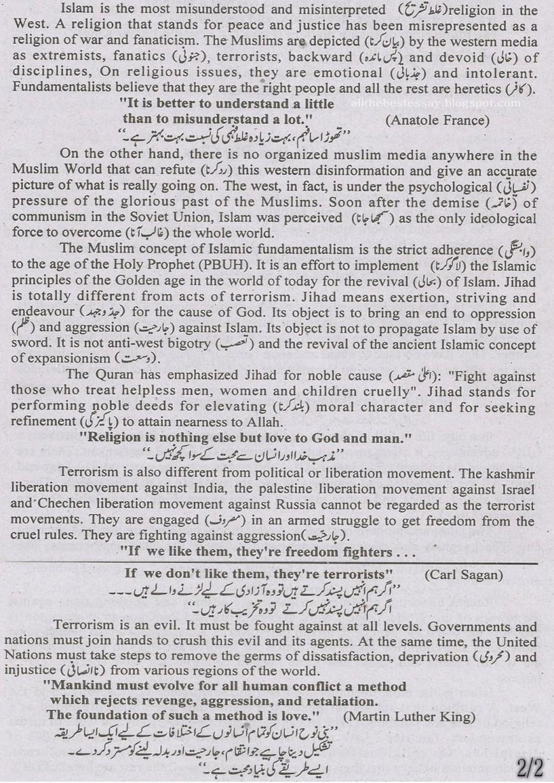 007 Terrorism Essay English On War Again Writing Topic Wonderful Counter Topics In Urdu Outline