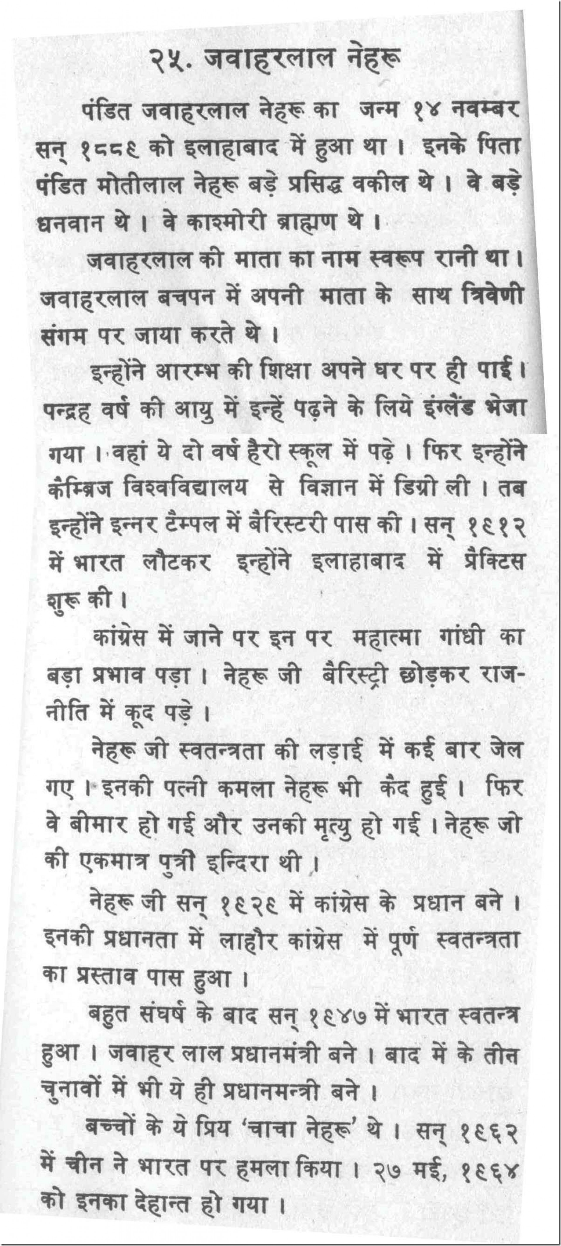 008 10026 Thumb Essay Example On Love For Animals In Fascinating Hindi Towards And Birds 1920