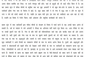 008 Cleanliness Essay In Hindi Kumbh2 Sensational Is Godliness School
