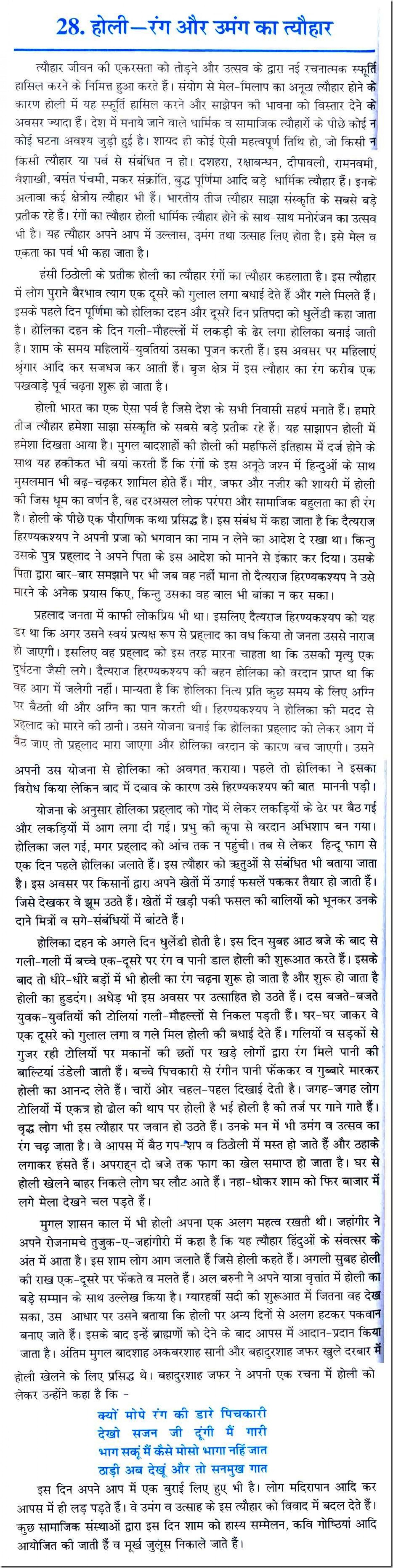 essay on gantantra diwas in sanskrit
