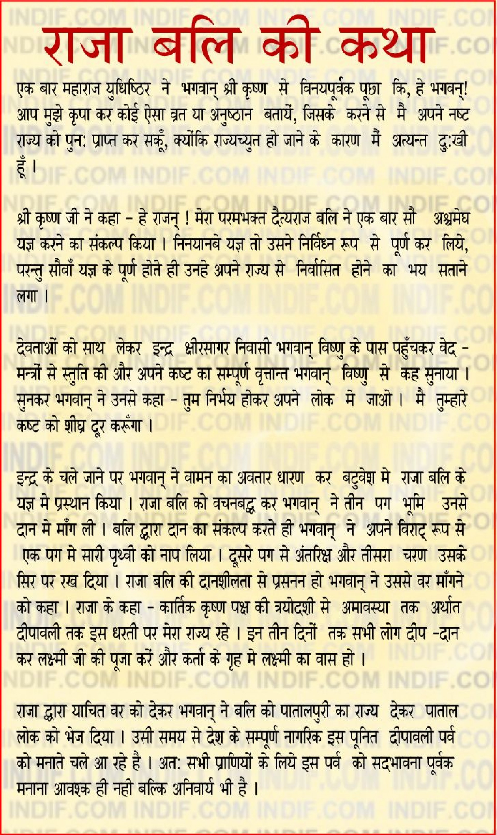 008 Essay Example For Diwali In Hindi Katha Fantastic On 50 Words Class Short 3 1920