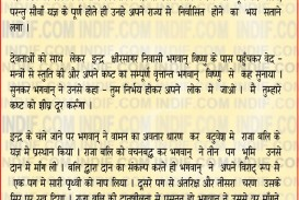 008 Essay Example For Diwali In Hindi Katha Fantastic On 50 Words Class Short 3