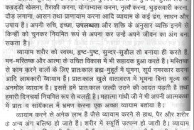 008 Essay Example Importance Of Exercise 2563478896 On Health And Fitness Through Fascinating In Hindi Language Sports