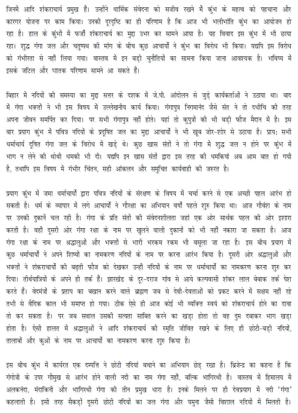 008 Essay Example Kumbh2 Makar Sankranti In Surprising Hindi Pdf Download 2018 Large