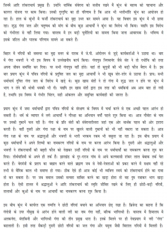 008 Essay Example Kumbh2 Makar Sankranti In Surprising Hindi Pdf Download 2018 1920