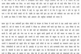 008 Essay Example Kumbh2 Makar Sankranti In Surprising Hindi Pdf Download 2018
