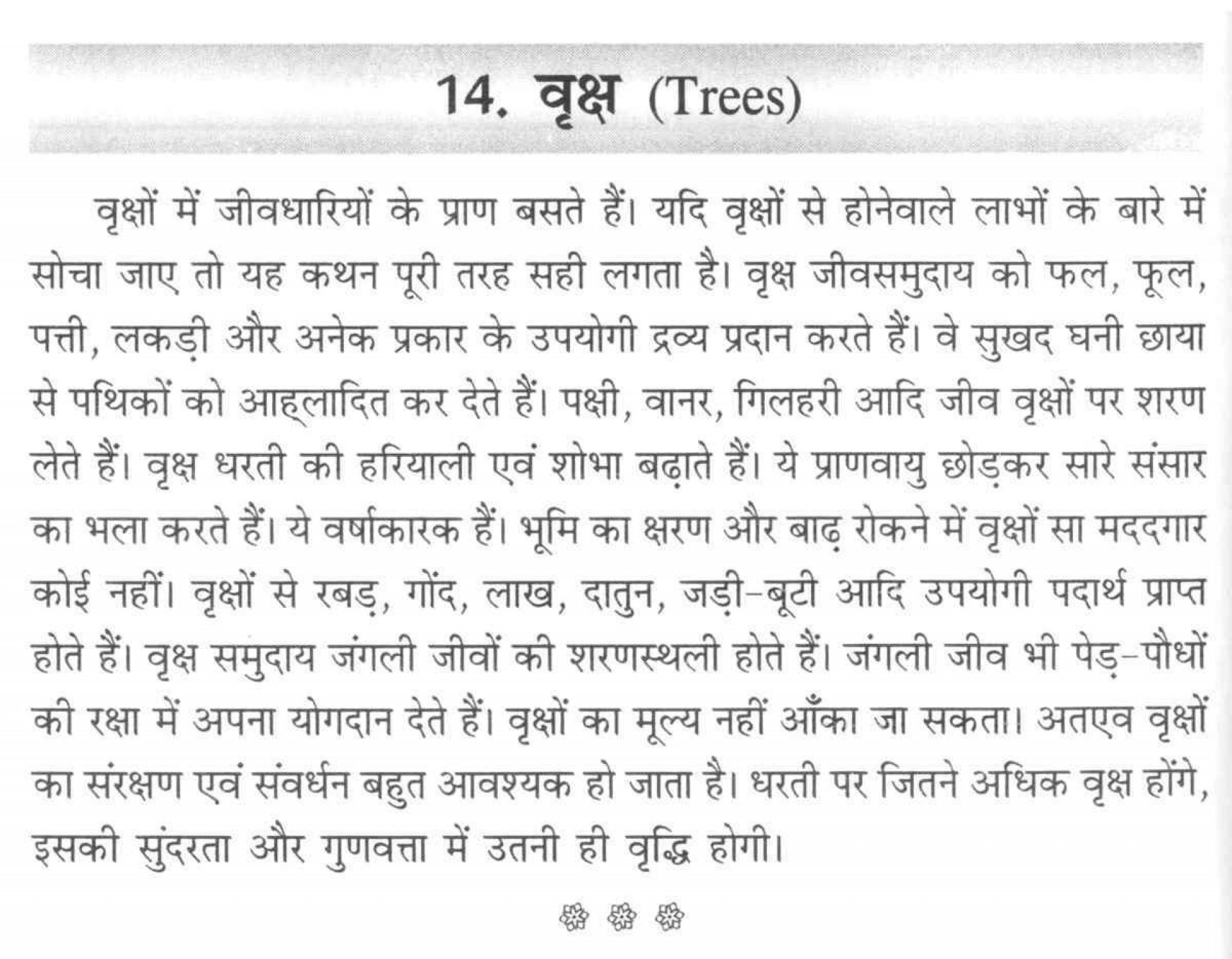 008 Essay Example On Swadesh Prem In Hindi Wonderful Pdf With Headings Desh 1920