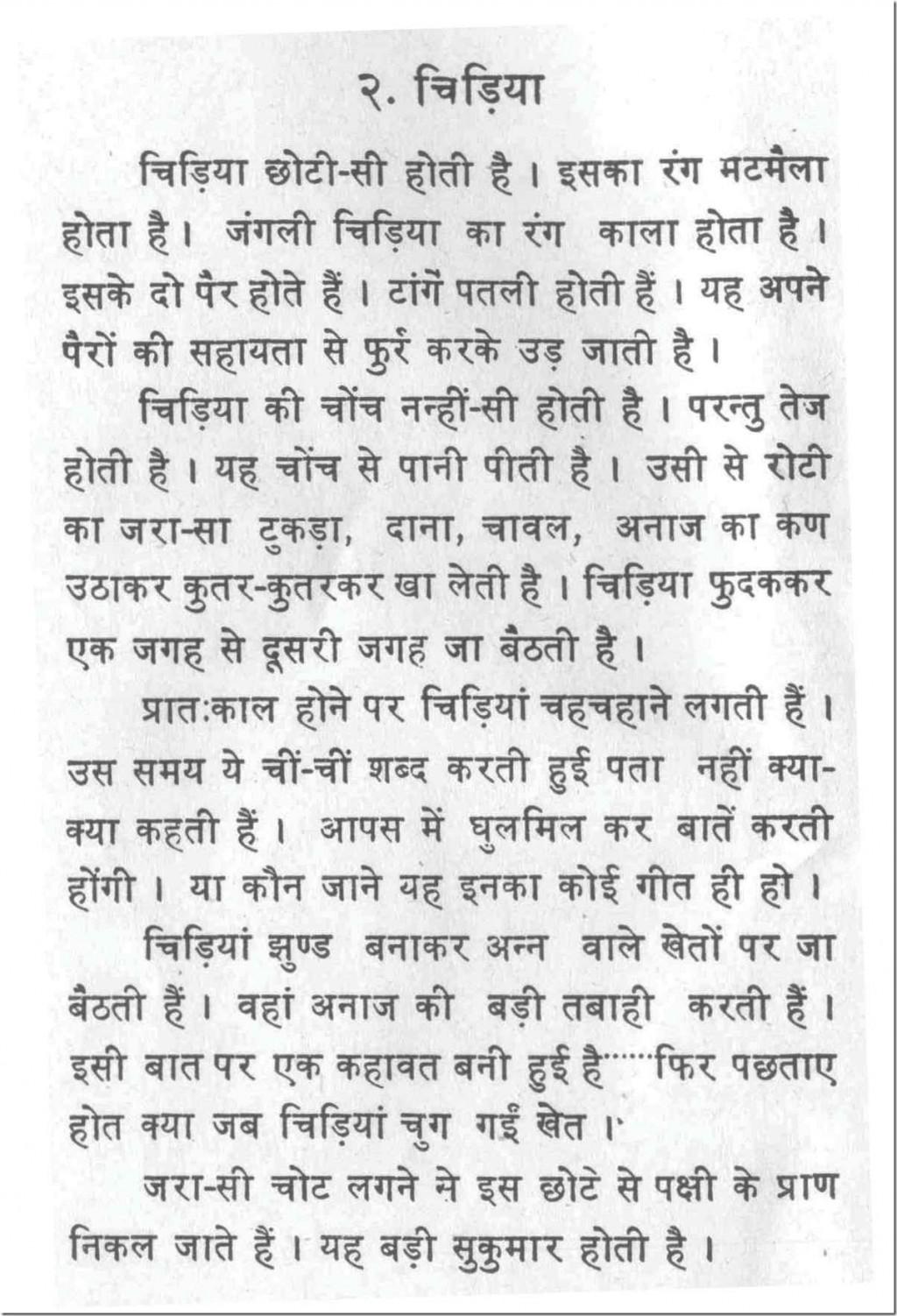 008 Essay Example Save Water Wikipedia How Thumb Small On Earth In English Hindi Marathi Awful Life Tamil Gujarati Large