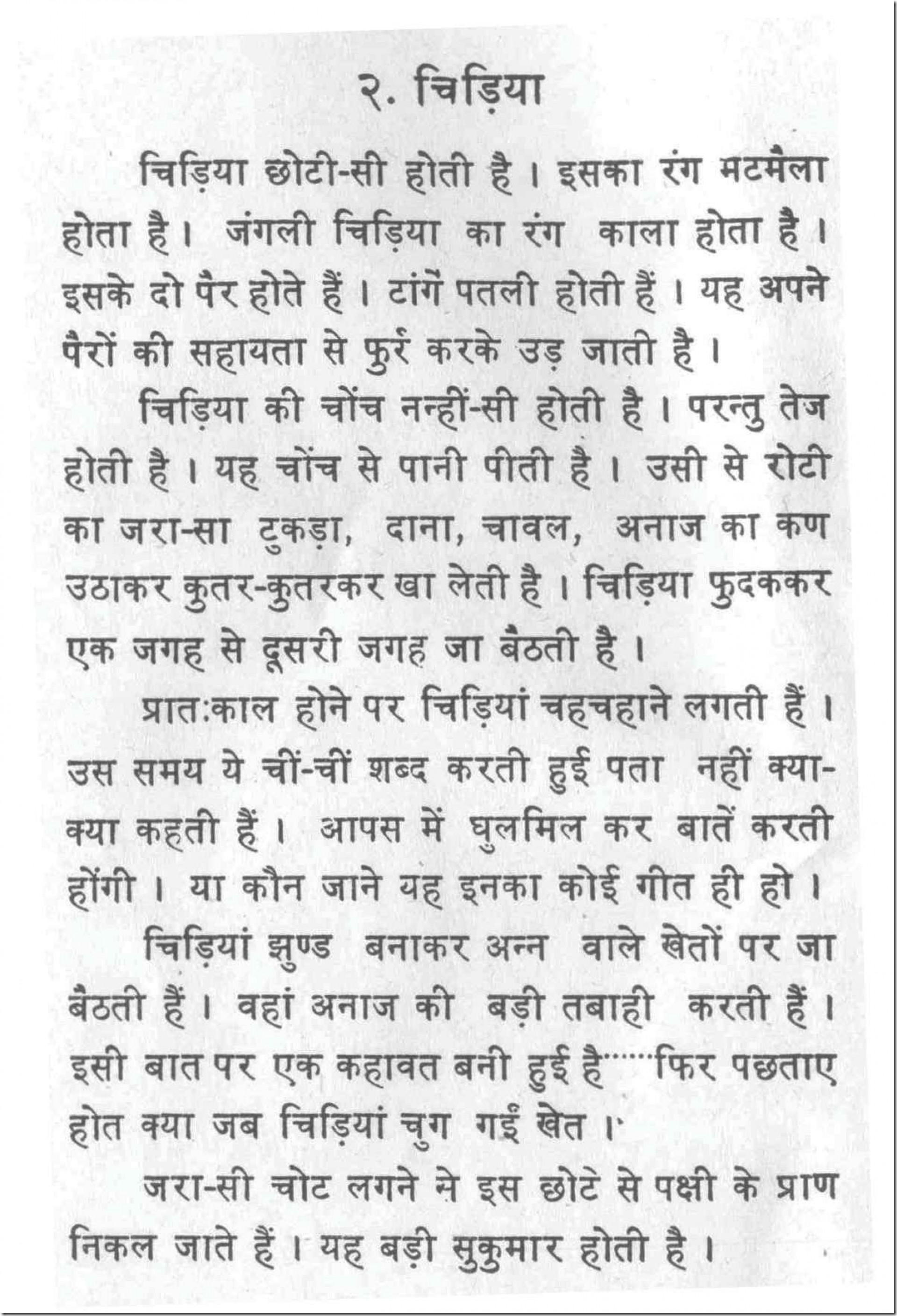 008 Essay Example Save Water Wikipedia How Thumb Small On Earth In English Hindi Marathi Awful Life Tamil Gujarati 1920
